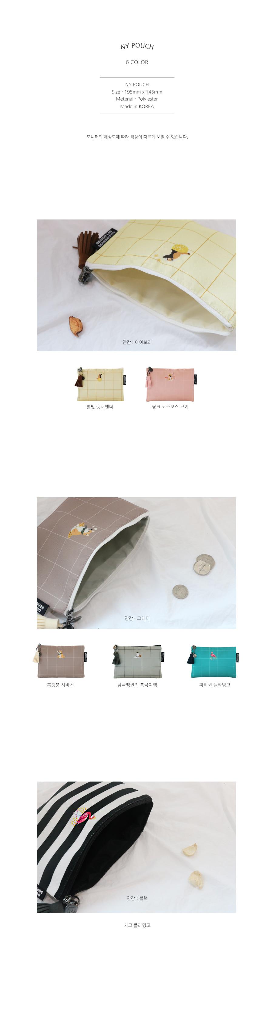 [태슬포함] D.LAB NY Pouch - 남극펭귄의 북극여행 - 디랩, 8,800원, 다용도파우치, 지퍼형